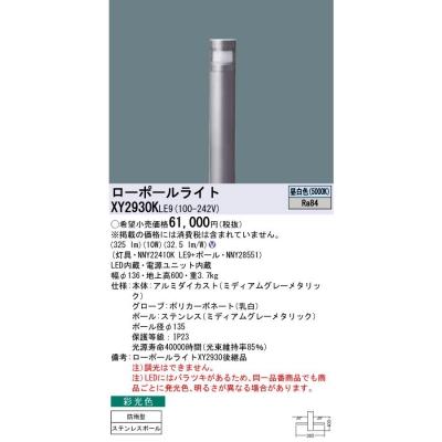 LEDローポールライト 昼白色 彩光色・拡散配光 地上高600mm【NNY22410K LE9 + NNY28551】