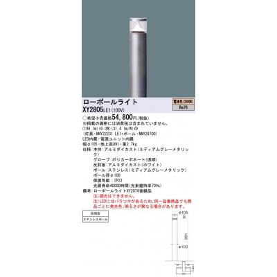 LEDローポールライト 地中埋込型 LED(電球色) ローポールライト 防雨型/地上高891mm Bijou (美丈/ビジョウ) パルックボール15形1灯器具相当