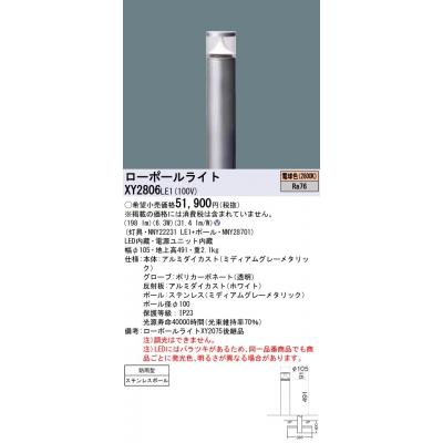 LEDローポールライト 地中埋込型 LED(電球色) ローポールライト 防雨型/地上高491mm Bijou (美丈/ビジョウ) パルックボール15形1灯器具相当