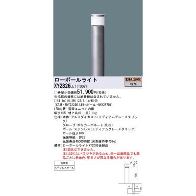 LEDローポールライト 地中埋込型 LED(電球色) ローポールライト 防雨型/地上高491mm Bijou (美丈/ビジョウ)パルックボール15形1灯器具相当