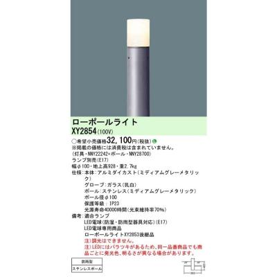 LEDローポールライト ランプ別売 地上高928mm【NNY22242 + NNY28700】