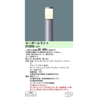 LEDローポールライト ランプ別売 地上高960mm【NNY22262 + NNY28700】