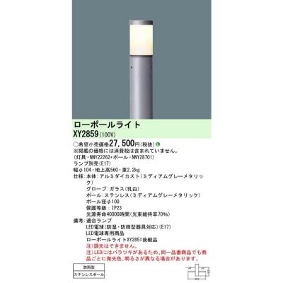 LEDローポールライト ランプ別売 地上高560mm【NNY22262 + NNY28701】