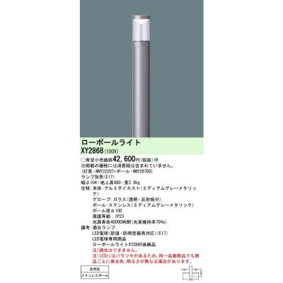 LEDローポールライト ランプ別売 地上高980mm【NNY22207 + NNY28700】