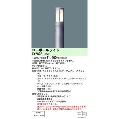 LEDローポールライト ランプ別売 地上高1003mm【NNY22272 + NNY28700】