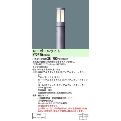 LEDローポールライト ランプ別売 地上高603mm【NNY22272 + NNY28701】