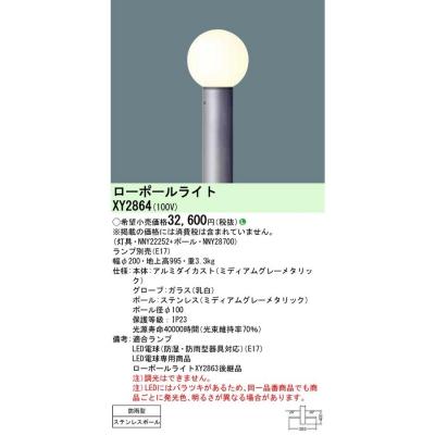 LEDローポールライト ランプ別売 地上高995mm【NNY22252 + NNY28700】