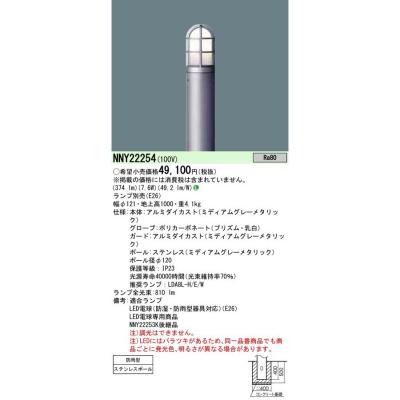 LEDローポールライト 電球色 地上高1000mm