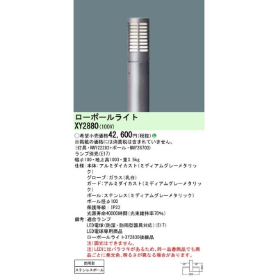 LEDローポールライト ランプ別売 地上高1003mm【NNY22282 + NNY28700】