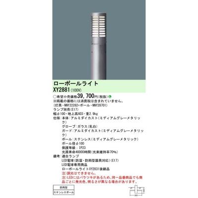 LEDローポールライト ランプ別売 地上高603mm【NNY22282 + NNY28701】