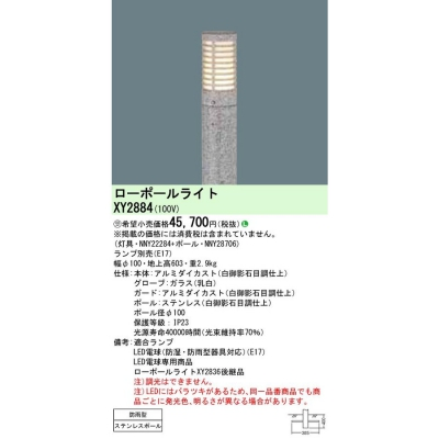 LEDローポールライト ランプ別売 地上高603mm【NNY22284 + NNY28706】【受注生産品】