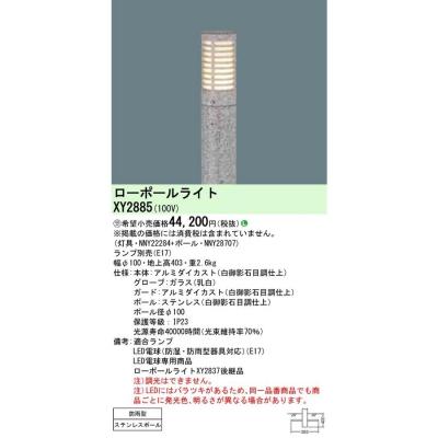 LEDローポールライト ランプ別売 地上高403mm【NNY22284 + NNY28707】【受注生産品】