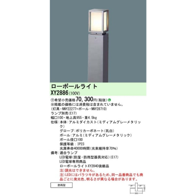 LEDローポールライト ランプ別売 地上高955mm【NNY22277 + NNY28710】【受注生産品】