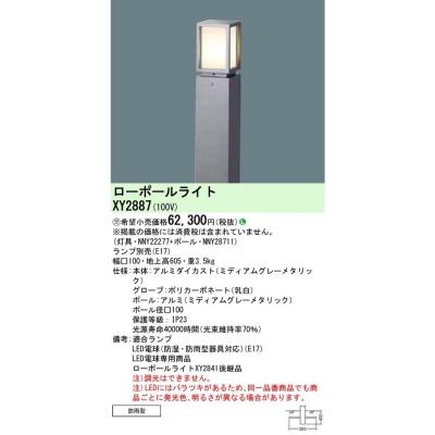 LEDローポールライト ランプ別売 地上高605mm【NNY22277 + NNY28711】【受注生産品】