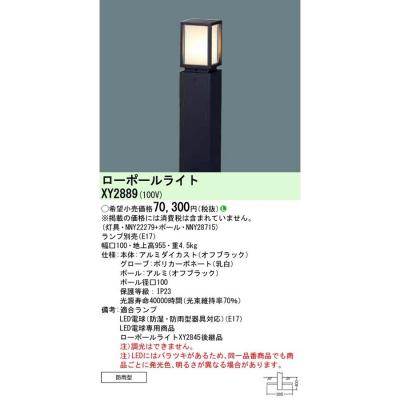 LEDローポールライト ランプ別売 地上高955mm【NNY22279 + NNY28715】