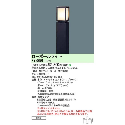 LEDローポールライト ランプ別売 地上高605mm【NNY22279 + NNY28716】