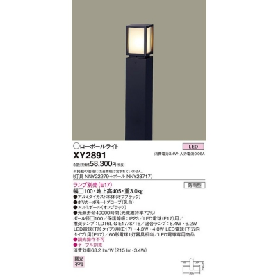 LEDローポールライト ランプ別売 地上高405mm【NNY22279 + NNY28717】