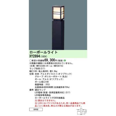 LEDローポールライト ランプ別売 地上高605mm【NNY22289 + NNY28716】