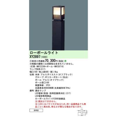 LEDローポールライト ランプ別売 地上高605mm【NNY22299 + NNY28716】【受注生産品】