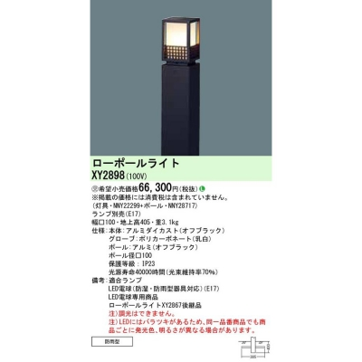 LEDローポールライト ランプ別売 地上高405mm【NNY22299 + NNY28717】【受注生産品】