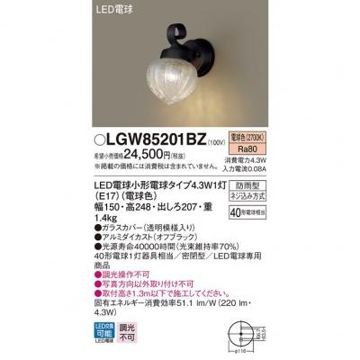 LED門袖灯 電球色 壁直付型 密閉型 防雨型【ランプ同梱】