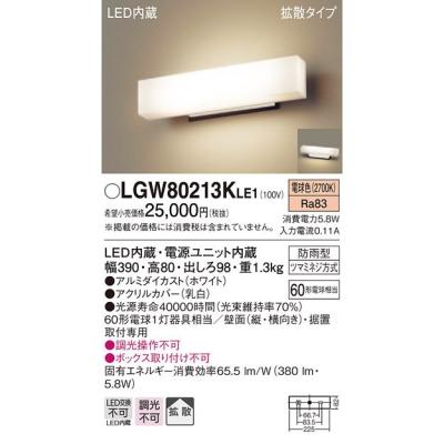 LEDポーチライト・勝手口灯・表札灯 電球色 壁直付型 据置取付型 拡散タイプ 防雨型