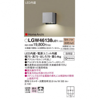 LED表札灯 電球色 壁直付型 拡散タイプ 防雨型 HomeArchi パネル付型