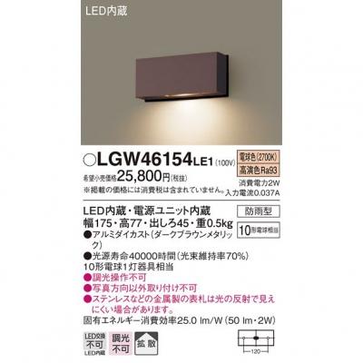 LED表札灯 電球色 壁直付型 拡散タイプ 防雨型