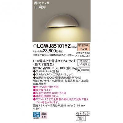 LED表札灯 電球色 壁直付型 防雨型 明るさセンサ付 パネル付型