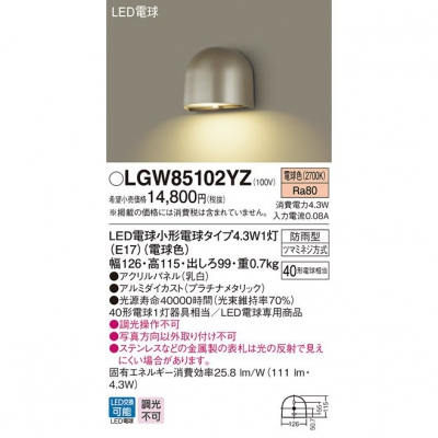 LED表札灯 電球色 壁直付型 防雨型 パネル付型