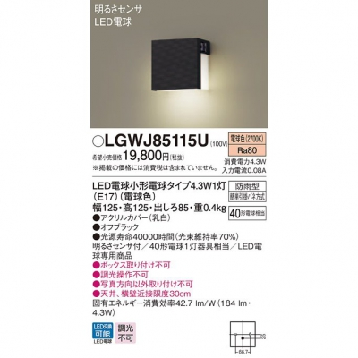 LED勝手口灯・表札灯 電球色 壁直付型 防雨型 明るさセンサ付