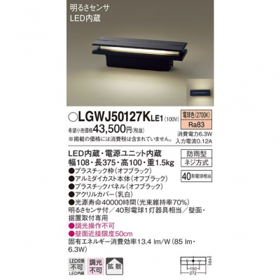 LED門柱灯・門袖灯 電球色 壁直付型 据置取付型 拡散タイプ 防雨型 明るさセンサ付