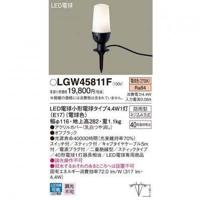 LEDアプローチスタンド 電球色 地中埋込型 スティック付 スイッチ付 防雨型