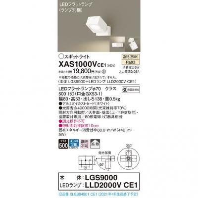 LEDスポットライト 温白色【LGS9000 + LLD2000V CE1】