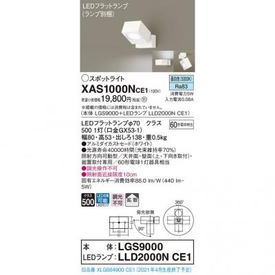 LEDスポットライト 昼白色【LGS9000 + LLD2000N CE1】