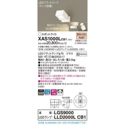 LEDスポットライト 電球色 調光【LGS9000 + LLD2000L CB1】