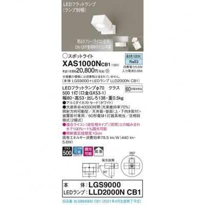 LEDスポットライト 昼白色 調光【LGS9000 + LLD2000N CB1】