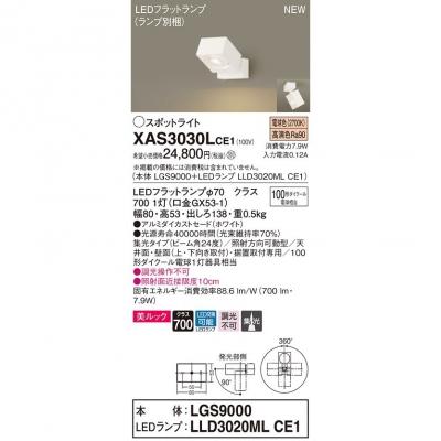 LEDスポットライト 電球色【LGS9000 + LLD3020ML CE1】