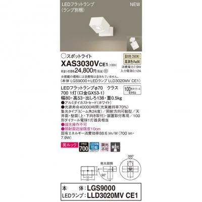 LEDスポットライト 温白色【LGS9000 + LLD3020MV CE1】