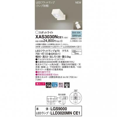 LEDスポットライト 昼白色【LGS9000 + LLD3020MN CE1】