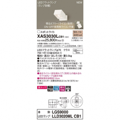 LEDスポットライト 電球色 調光【LGS9000 + LLD3020ML CB1】