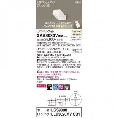 LEDスポットライト 温白色 調光【LGS9000 + LLD3020MV CB1】