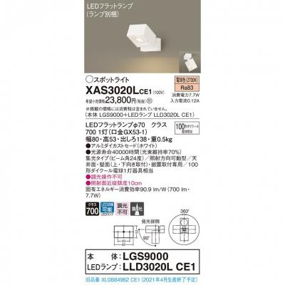 LEDスポットライト 電球色【LGS9000 + LLD3020L CE1】
