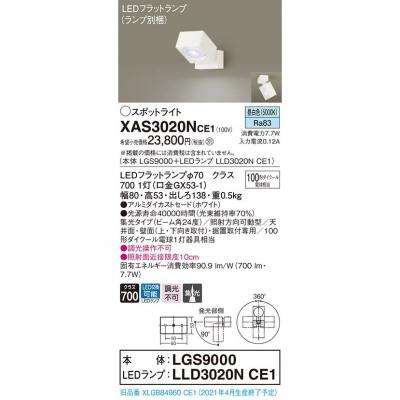 LEDスポットライト 昼白色【LGS9000 + LLD3020N CE1】