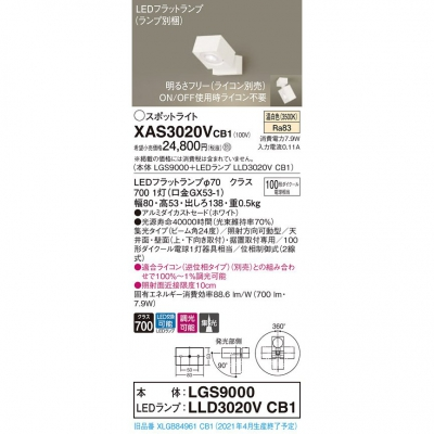 LEDスポットライト 温白色 調光【LGS9000 + LLD3020V CB1】