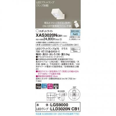LEDスポットライト 昼白色 調光【LGS9000 + LLD3020N CB1】