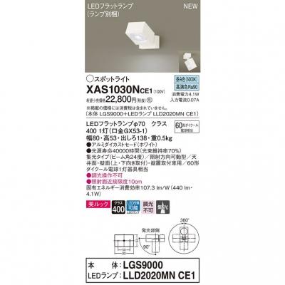 LEDスポットライト 昼白色【LGS9000 + LLD2020MN CE1】