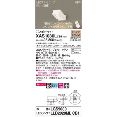 LEDスポットライト 電球色 調光【LGS9000 + LLD2020ML CB1】