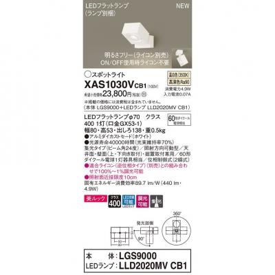 LEDスポットライト 温白色 調光【LGS9000 + LLD2020MV CB1】