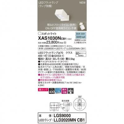LEDスポットライト 昼白色 調光【LGS9000 + LLD2020MN CB1】